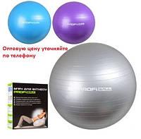 Мяч для фитнеса 65 см Profi M 0276. Фитбол 900г, 4 цвета