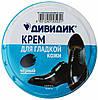 Крем для обуви (Чёрный) 50мл - Дивидик