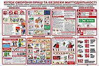 """Стенд 12 """"Куток охорони праці та безпеки життєдіяльності"""", фото 1"""