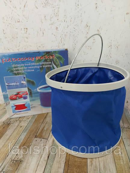 Компактное складное ведро Foldaway Bucket