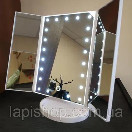 Тройное зеркало со станями  с led-подсветкой Белое