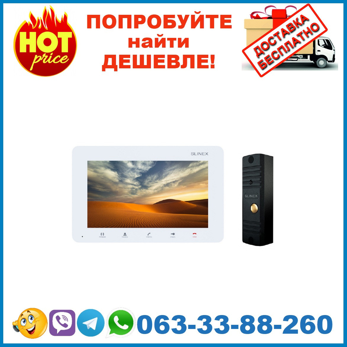 Комплект видеодомофона Slinex SM-07M White + Вызывная панель Slinex ML-16HR Black