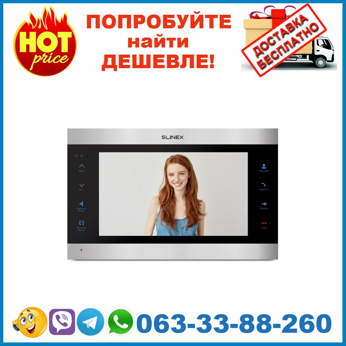 IP-видеодомофон Slinex SL-10IPT (silver + black)