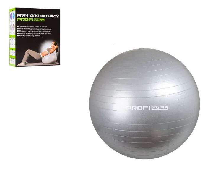 Фитбол гимнастический мяч для фитнеса - 85 см M 0278 U/R (4 цвета)