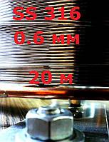 Проволока нержавеющая 0,6 мм 20 метров, фото 1