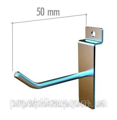 Крючок на экономпанель одинарный 50 мм