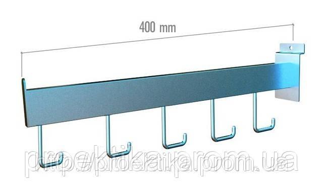 Вешалка прямая с крючками 400 мм, фото 1