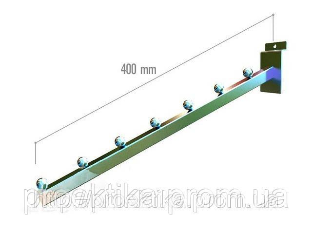 Вешалка наклонная с шариками 400 мм