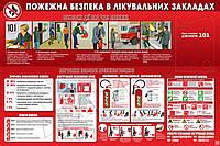 """Стенд 08 """"Пожежна безпека в лікувальних закладах"""" з одним інформаційним кишенею"""