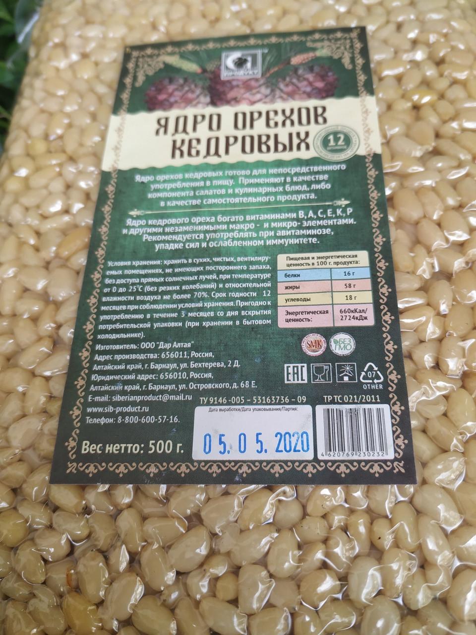 Кедровий горіх якісний 200 г на вагу