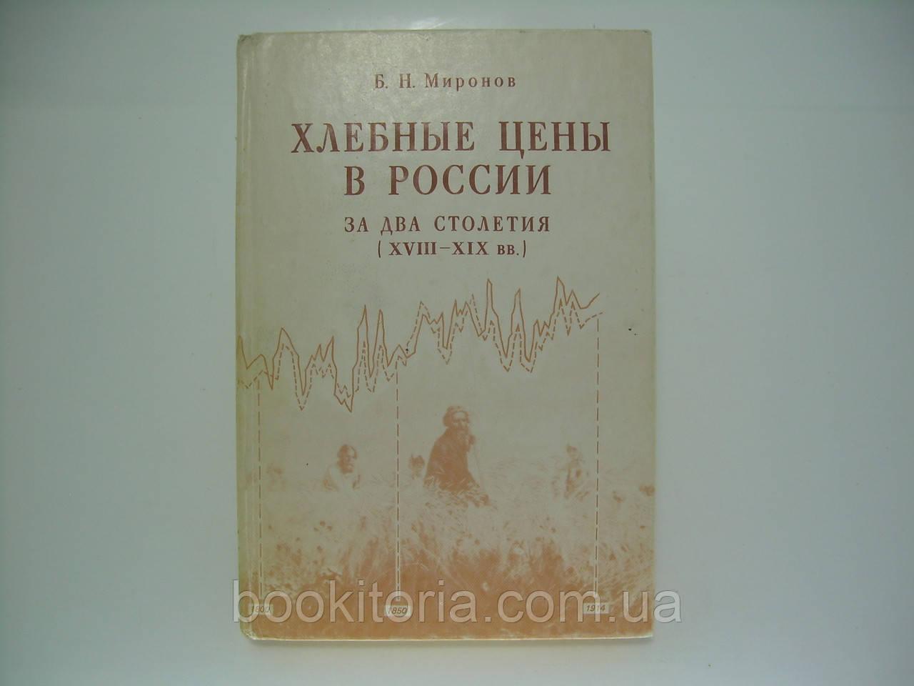 Миронов Б.Н. История России (б/у).