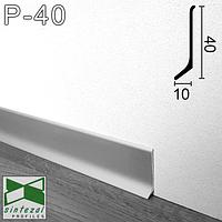 Плинтус алюминиевый напольный анодированный, 40х10х2700мм.