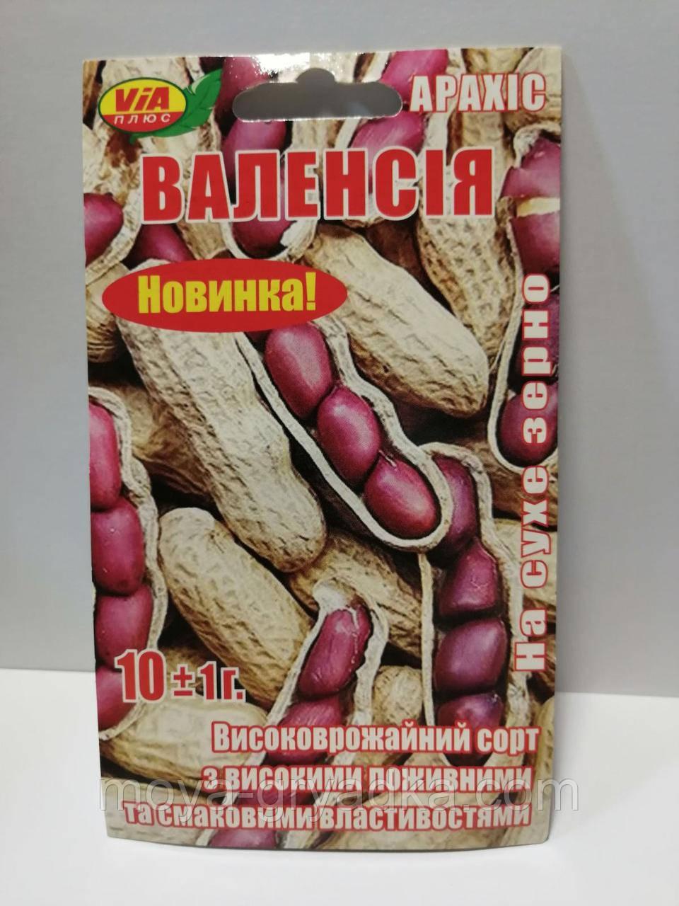 """Насіння арахісу Валенсія 10г ТМ""""VIA Плюс"""""""