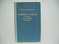 Голубенко Петро. Україна і Росія у світлі культурних взаємин (б/у)., фото 1