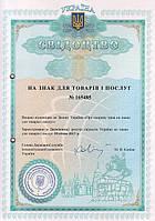 Регистрация торговой марки, фото 1
