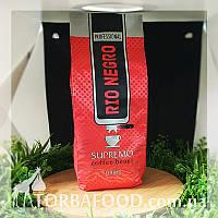 """Кофе в зернах """"RIO NEGRO"""" Supremo 1кг"""