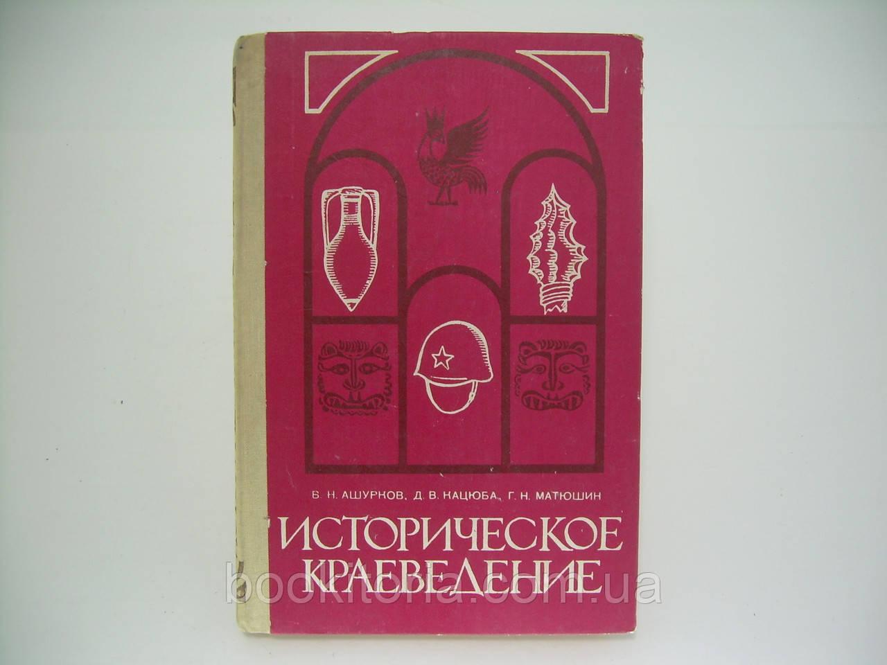 Ашурков Б.Н. и др. Историческое краеведение (б/у).