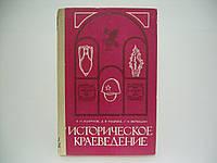 Ашурков Б.Н. и др. Историческое краеведение (б/у)., фото 1