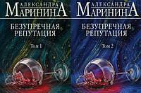 """Александра Маринина """"Безупречная репутация"""" (в 2-х томах)"""