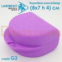 Коробка - контейнер для пластинок, трейнерів, капп та інших ортодонтичних апаратів, Larident (Італія) фіолетовий