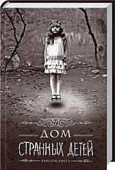 Книга Дім дивних дітей. Автор - Ренсом Риггз (КОД)
