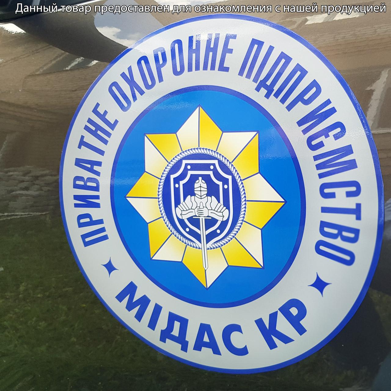 Наклейка магнитная с эмблемой, самофиксирующиеся 30х30 см - 2 шт