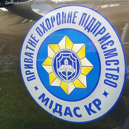 Наклейка магнитная с эмблемой, самофиксирующиеся 30х30 см - 2 шт, фото 2