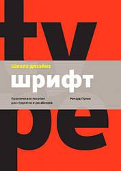 Книга Школа дизайна: шрифт Практическое руководство для студентов и дизайнеров. Автор - Ричард Пулин (МИФ)