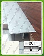 Т-образный порожек для плитки АТ-26. Ширина 26мм. L-2,7м. Белоснежный (крашенный)