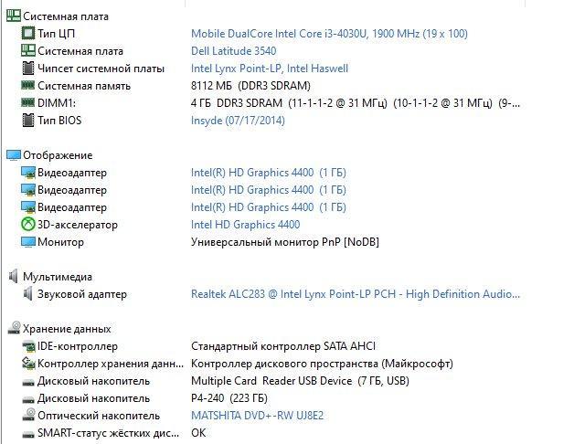 Б/У Dell Latitude 3540 15.6″ HD i3-4030U /DDR3 8 Gb /SSD  240 GbНет в наличии 9