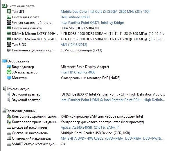 Б/У Dell Latitude E6530 15.6″ HD+  i5-3320M /DDR3 8 Gb /SSD  240Нет в наличии 9