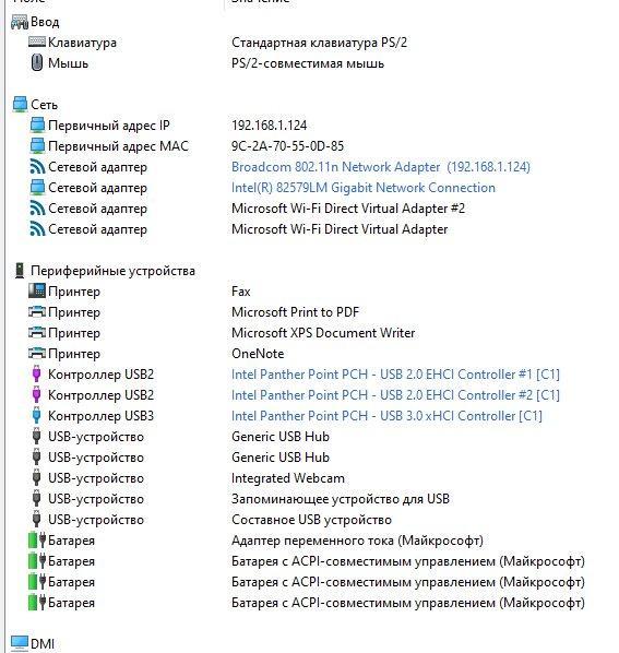 Б/У Dell Latitude E6530 15.6″ HD+  i5-3320M /DDR3 8 Gb /SSD  240Нет в наличии 10
