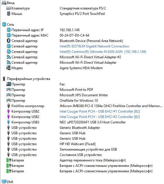 Б/У HP EliteBook 8560w 15.6″ HD+ i5-2540M /DDR3 8 Gb /SSD 240Gb Нет в наличии 10