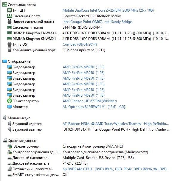 Б/У HP EliteBook 8560w 15.6″ HD+ i5-2540M /DDR3 8 Gb /SSD 240Gb Нет в наличии 9