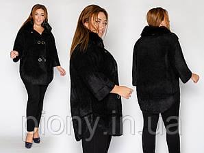 Женское Пальто из альпаки с мехом Батал