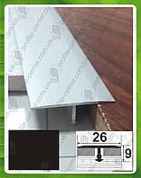 Т-образный порожек для плитки АТ-26. Ширина 26мм. L-2,7м. Черный (крашенный)
