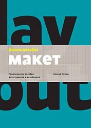 Книга Школа дизайну: макет. Практичне керівництво для студентів і дизайнерів. Автор - Річард Пулін (МІФ)