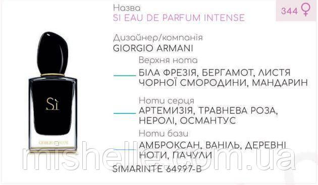 Концентрат SIMARINE (100гр) (Альтернатива Giorgio Armani Si Eau de Parfum Intense)