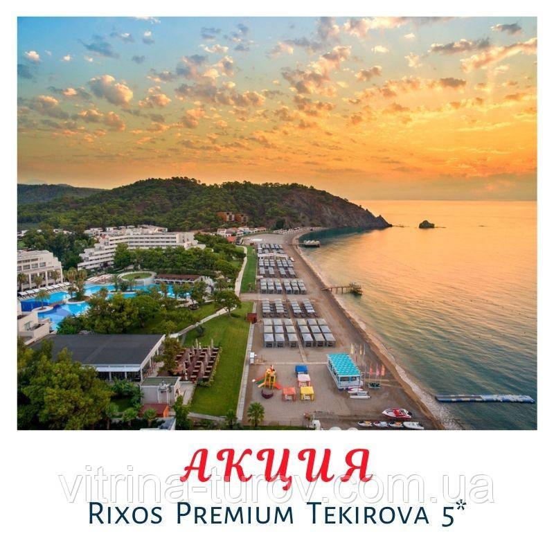 АКЦИЯ - RIXOS PREMIUM TEKIROVA 5*!