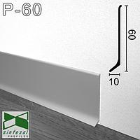 Плоский алюмінієвий плінтус для підлоги Sintezal, 60х10х2500мм. Срібло.