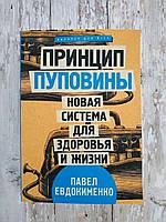 Принцип пуповины. Новая система для здоровья и жизни. Павел Евдокименко
