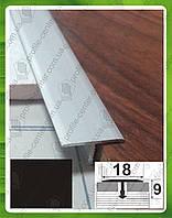 Т-образный профиль для плитки АТ-18. Ширина 18мм. L-2.7м. Черный (крашенный)