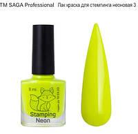 Неоновая краска для стемпинга Saga №3