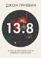 Книга 13.8. В поисках истинного возраста Вселенной и теории всего. Автор - Джон Гриббин (МИФ)