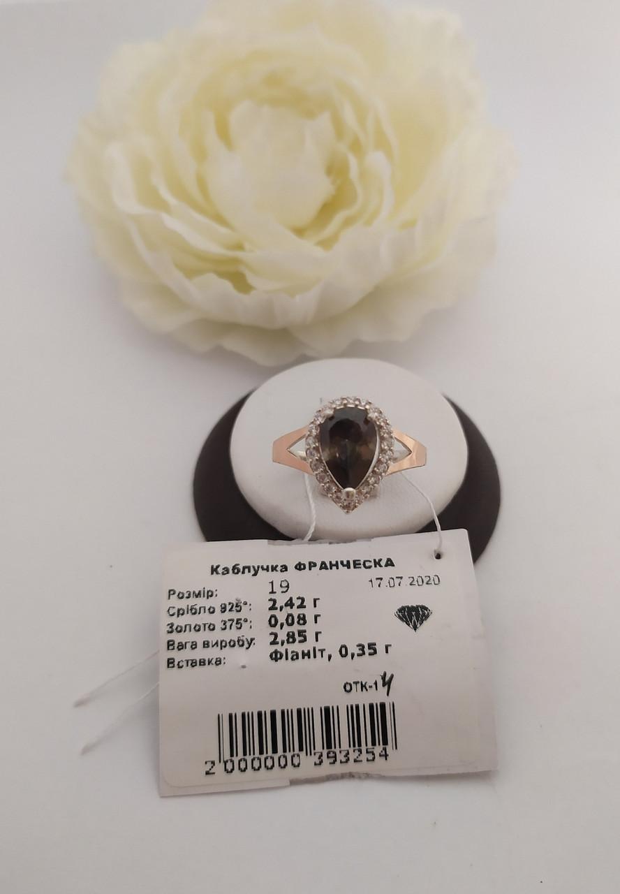 Кольцо серебряное со вставками золота