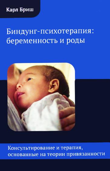 Биндунг-психотерапия. Беременность и роды.