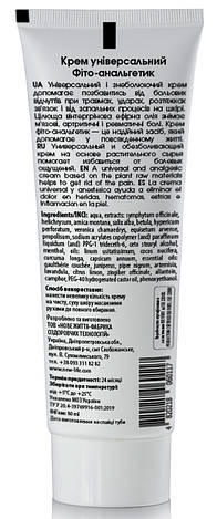 Фито-анальгетик, крем универсальный, фото 2