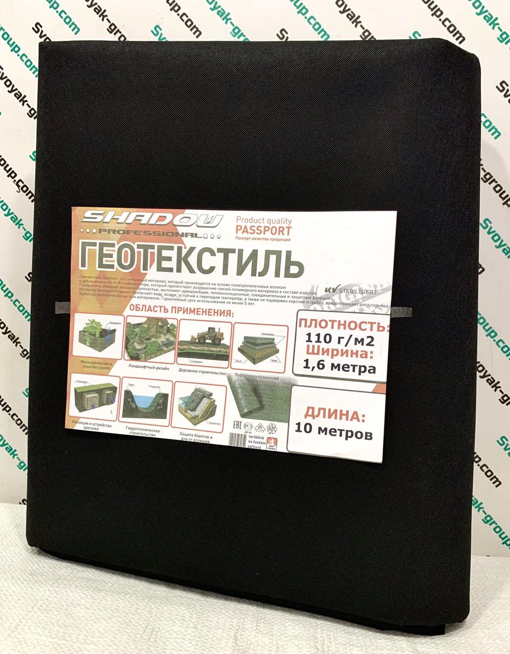 Геотекстиль на метраж черный 110 г\м2 (3,2х10 м).Для мульчирования почвы