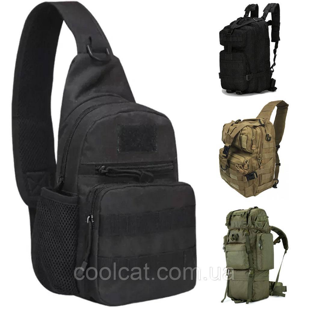 Тактический рюкзак 5 20 25 35 45 и 60л, Армейский, штурмовой рюкзак + Подарок