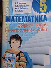 Мерзляк А. Р. Математика. 5 клас. Збірник Нова програма. 2013 - 2016...